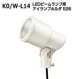 LEDビームランプ アイランプホルダ E26口金 K0/W-L14 岩崎電気 関連商品1