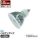 LEDハロゲンランプ 4W 電球色/昼白色 E11口金 日本エコテック(EC-SS-SD4-2) 5%OFFクーポン配布中!
