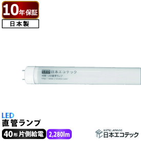 40形 LED直管ランプ スタンダード 19W 昼光色/昼白色/電球色 軽量 LED蛍光灯 40W型 低ノイズ 日本製 【国内メーカー】日本エコテック(ECA-SK401909) 5%OFFクーポン配布中!