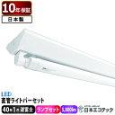 40形 LEDライトバー (ランプセット) 逆富士 1灯式 ベースライト 昼光色/昼白色 LED蛍光灯 40W型 低ノイズ 日本製 【国…