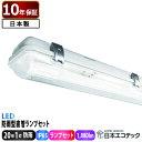 20形 ランプセット 防雨 1灯式 昼白色 LEDベースライト器具 屋外 防水 防塵 耐塩害 低温 冷蔵 冷凍 寒冷地 ステンレス…