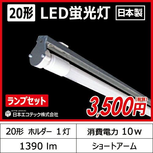 看板用 20形 ランプセット直管ホルダー 1灯式 ショートアーム シャーシ 昼白色 LEDベースライト器具 LED蛍光灯 20W型 低ノイズ フリッカーレス 日本製【国内メーカー】日本エコテック(ECH-SS201 ECA-201002)5%OFFクーポン配布中!
