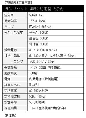 40形ランプセット防雨2灯式16.8W昼光色/昼白色/電球色LEDベースライト器具屋外防水防塵低温冷蔵冷凍寒冷地LED蛍光灯直管40W型低ノイズフリッカーレス日本製【国内メーカー】日本エコテック(ECB-B402KECA-K401606)5%OFFクーポン配布中!