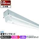 40形 LED蛍光灯 (ランプセット) トラフ 1灯式 19W ベースライト 昼光色/昼白色/電球色 直管 40W型 低ノイズ 日本製 【…