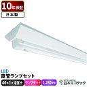40形 LED蛍光灯 (ランプセット) 逆富士 1灯式 19W ベースライト 昼光色/昼白色/電球色 直管 40W型 低ノイズ 日本製 【…