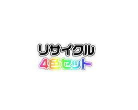 TN-296B 【4色セット】 リサイクルトナー ■ブラザー