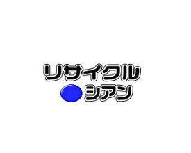 タイプ4100 【シアン】 リサイクルトナー ■リコー