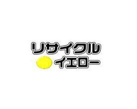 タイプ4100 【イエロー】 リサイクルトナー ■リコー