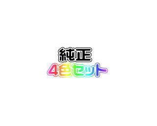 TC-C4A2 純正トナー 【4色セット】 (大容量) ■沖データ (OKI)