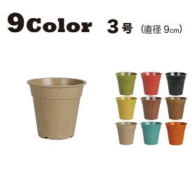 【おしゃれ 植木鉢 3号】Grower9A (グロワー9A) / ecoforms (エコフォームズ)【室内・屋外】