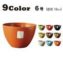 【おしゃれ 植木鉢 6号】 Bowl7(ボウル7) / ecoforms(エコフォームズ)