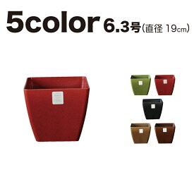 【おしゃれ 植木鉢 6.3号】Quadra pot 6(クアドラ6) /ecoforms(エコフォームズ)