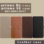 arrows Be F-05J 手帳型ケース / arrows SV F-03H 手帳型ケース / M03 RM03 M357 ケース