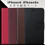 iPhone6s 手帳型ケース iPhone6 手帳型ケース ケース [Book Cover Case]  カラー 全4種類