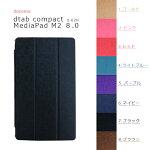 送料無料 dtab compact d-02H ケース Huawei Media Pad M2 8.0 スタンドケース タブレットケース doocomo【送料無料/メール便】フリップケース