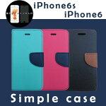 iPhone6 手帳型ケース iPhone6S ケース 強化ガラスフィルム付 アウトレット【メール便/送料無料】