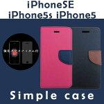送料無料 iPhone SE 手帳型ケース iPhone5s ケース iPhone5 手帳型ケース 強化ガラスフィルム付 アウトレット