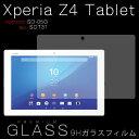 送料無料 強化ガラスフィルム Xperia Z4 tablet SO-05G SOT31 タブレット 0.33mm 硬度9H ドコモ 貼り方手順書付き!【あす楽...