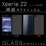 Xperia Z2 SO-03F 両面ガラスフィルム 前面、背面各1枚 強化ガラスフィルム