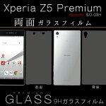 Xperia Z5 Premium 両面ガラスフィルム SO-03H 両面(前面・背面各1枚)   薄型0.33mm 硬度9H