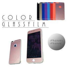 iPhone6s iPhone6 カラー強化ガラスフィルム 全面保護 両面(前面・背面各1枚)薄型0.33mm 硬度9H