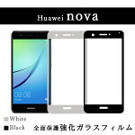Huawei nova 全面保護 ガラスフィルム