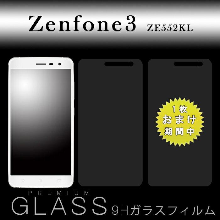 Zenfone3 海外版 ZE552KL ガラスフィルム