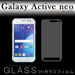 Galaxy Active neo SC-01H  ガラスフィルム sc-01h ガラスフィルム
