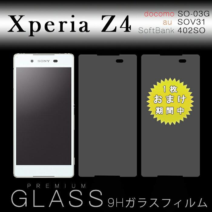 Xperia Z4 SO-03G ガラスフィルム SOV31 402SO ガラスフィルム