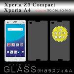 Xperia A4 SO-04G ガラスフィルム Xperia Z3 compact SO-02G ガラスフィルム