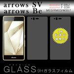 arrows Be F-05J ガラスフィルム arrows SV F-03H arrows M03 RM03  薄型0.33mm 硬度9H