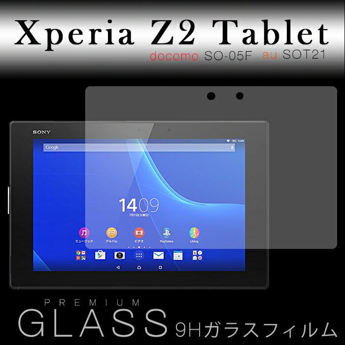 Xperia Z2 Tablet SO-05F SOT21 ガラスフィルム docomo au SONY SGP512JP