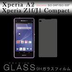 XperiaA2/XperiaZ1f/XperiaJ1Compactdocomoガラスフィルム薄型0.26mm硬度9H