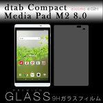 dtab compact d-02H ガラスフィルム docomo HUAWEI Media Pad M2 8.0 薄型0.33mm 硬度9H