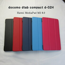 docomo dtab compact d-02H Huawei MediaPad M2 8.0 タブレットケース 8インチタブレットPCケース