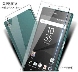 Xperia Z5 Compact docomo SO-02H 両面ガラスフィルム 両面(前面・背面各1枚)