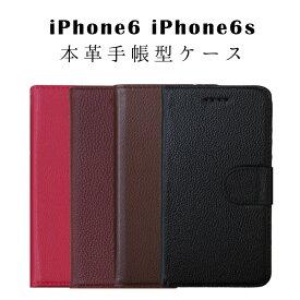 iPhone6s 本革手帳型ケース iPhone6 本革手帳型ケース docomo au SoftBank iPhone6s/6 本革ケース 本革レザーケース 高級レザー