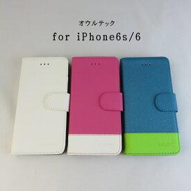 iPhone6 / iPhone6s 合皮カバー手帳型ケース PU カードポケット付 スタンド機能 kuboq オウルテック