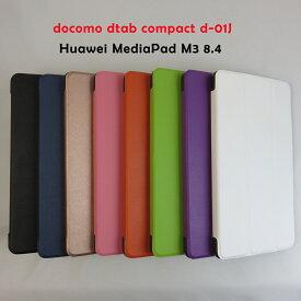 docomo dtab compact d-01J Huawei MediaPad M3 8.4 タブレットケース 8インチタブレットPCケース