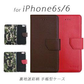 iPhone6s / iPhone6 専用 裏地迷彩柄 PU カードポケット付 手帳型ケース オウルテック