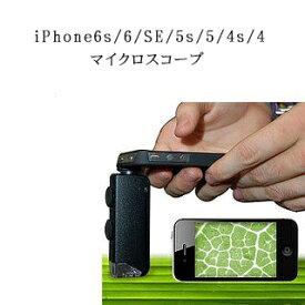 マイクロスコープ 顕微鏡 60〜100倍 接写レンズ iPhone5 /5S/SE iPhone6 /6S 対応
