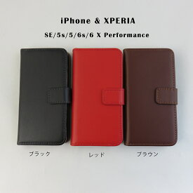 Xperia X Performance SO-04H SOV33/iPhone6s iPhone6 iPhoneSE iPhone5S iPhone5 ケース 手帳 手帳型ケース 手帳カバー エクスペリア アイフォン スマホケース