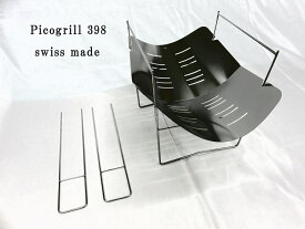 picogrill398 ピコグリル398 フルセット スイス製 made in swiss STC swiss 焚き火台