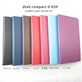 docomo dtab compact d-02H d-02h ケース HUAWEI media Pad M2 8.0 スタンドケース タブレットケース 8インチタブレットPCケース 薄型 軽量