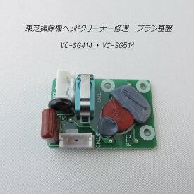 東芝 掃除機修理 ブラシ基盤 VC-SG414 VC-SG514 その他適合機種 パワーブラシ ヘッドブラシ ヘッドクリーナー リミットスイッチ、マイクロスイッチ