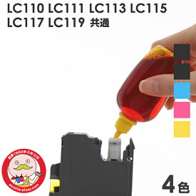 [P最大44倍] 詰め替えインク LC119/115-4PK LC113-4PK LC110-4PK LC111-4PK 共通 ビギナーセット ┃ あす楽 インク プリンターインク 詰換 詰め替え 詰替え 補充インク
