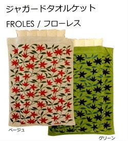 【シビラ】パイルタオルケット《フローレス》)(140×190cm)