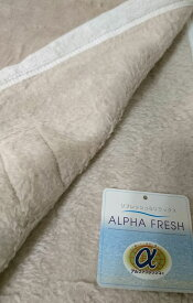 アルファフレシュ加工日本製年中快眠ひだまりに包まれて「アルファフレッシュマイヤー織綿毛布」