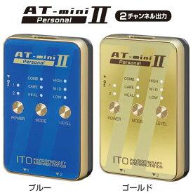 【売れ筋】ITO「AT-mini Personal 2」エイティミニパーソナル2 微弱電流マイクロカレント