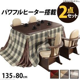 こたつ 正方形 ダイニングテーブル 人感センサー・高さ調節機能付き ダイニングこたつ 〔アコード〕 135x80cm+専用省スペース布団 2点セット 布団セット セット 布団 ハイタイプこたつ